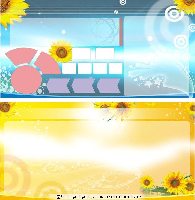 校园展板矢量素材 校园展板 学校展板 社区展板 底版 花 向日葵 蓝色