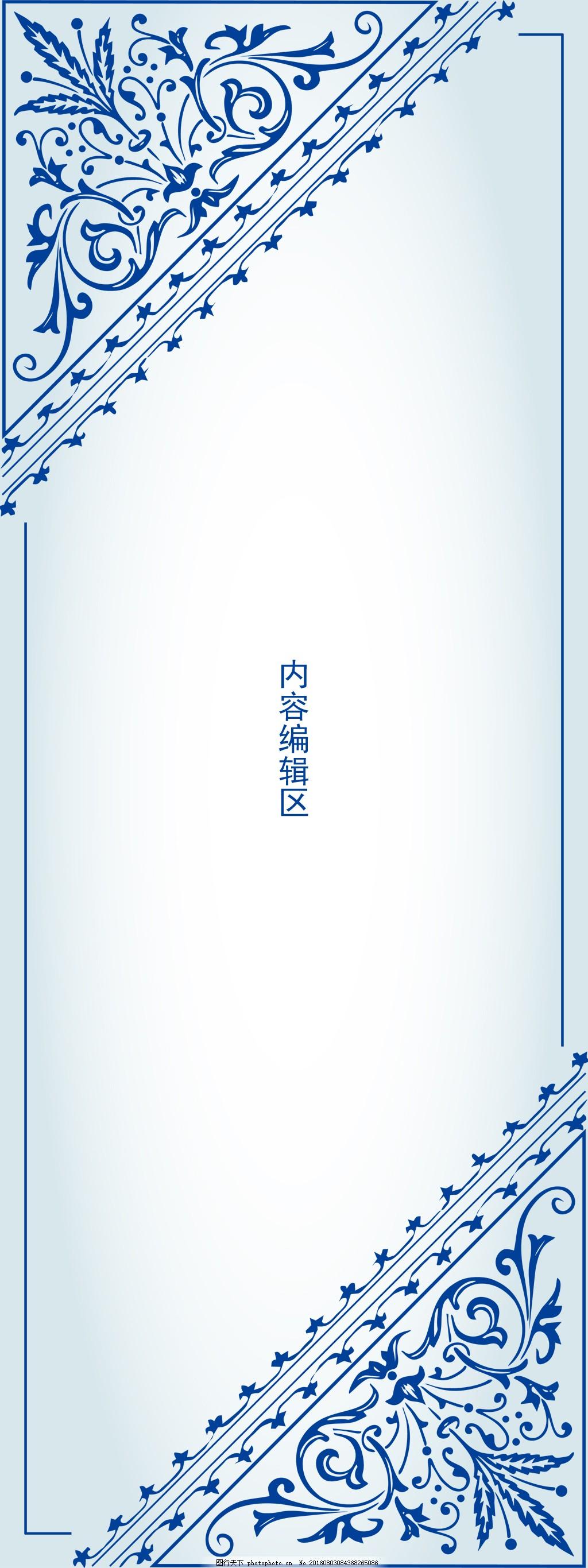 精美边框简约展架模板素材画面 边框简约背景 边框背景 边框商务展架