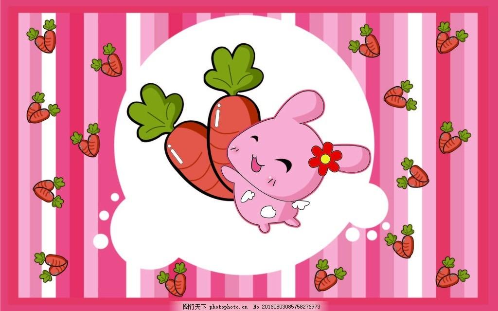 兔子ai ai 兔子 粉色 胡萝卜 描图 可爱 ai 白色