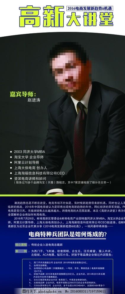 x展架 展架 展板 海报 讲师展架 人物介绍 门型展架 设计 广告设计