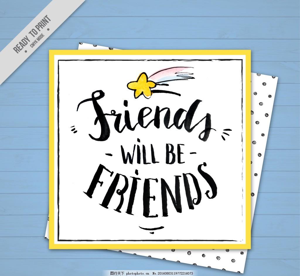 手绘可爱友谊日卡
