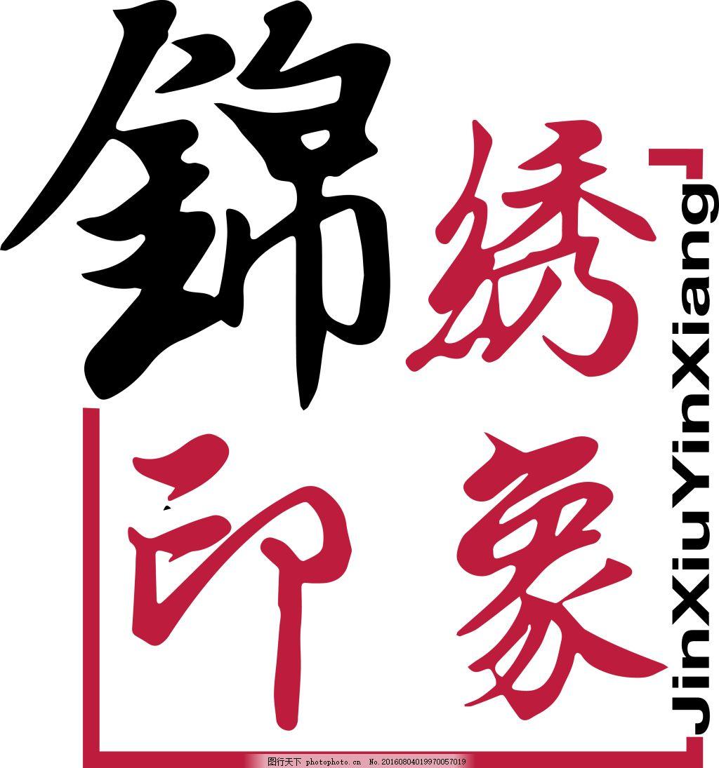 锦绣印象logo设计 字体设计 中国风 窗帘logo 中英文 方形 红黑 ai 白