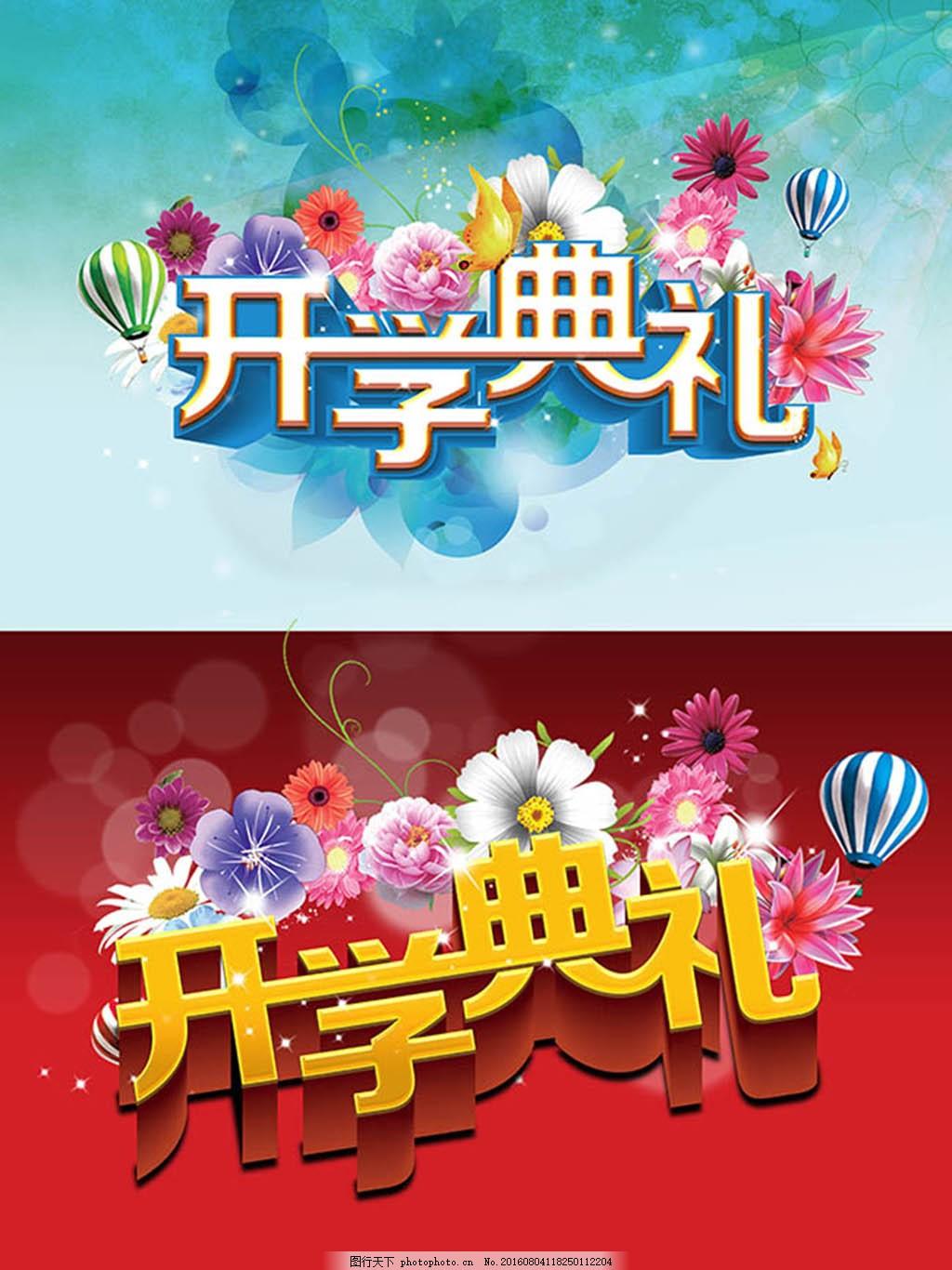 季主题开学典礼背景海报设计 psd素材 开学 开学典礼 开学季 开学促销