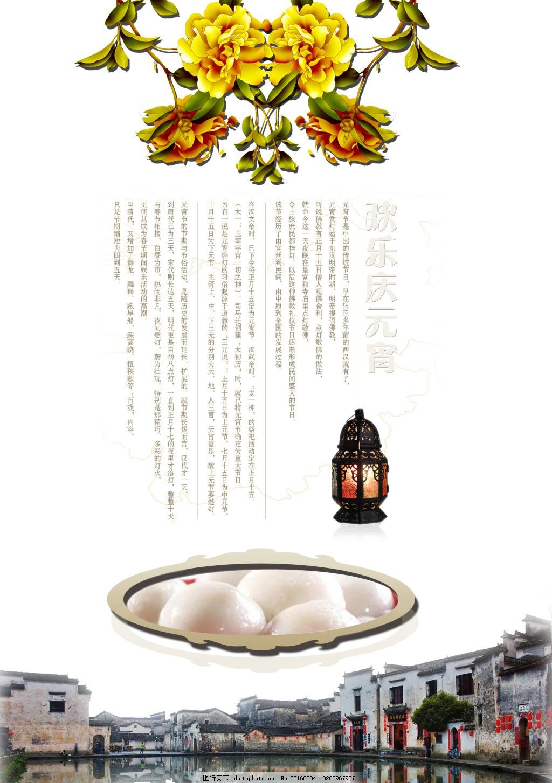 节日海报 元宵节海报 节日 古风 牡丹花 江南风景 江南小镇 汤圆 装饰