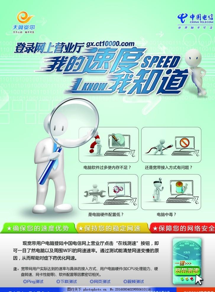 中国电信宽带测速宣传,模版下载 天翼 光速生活