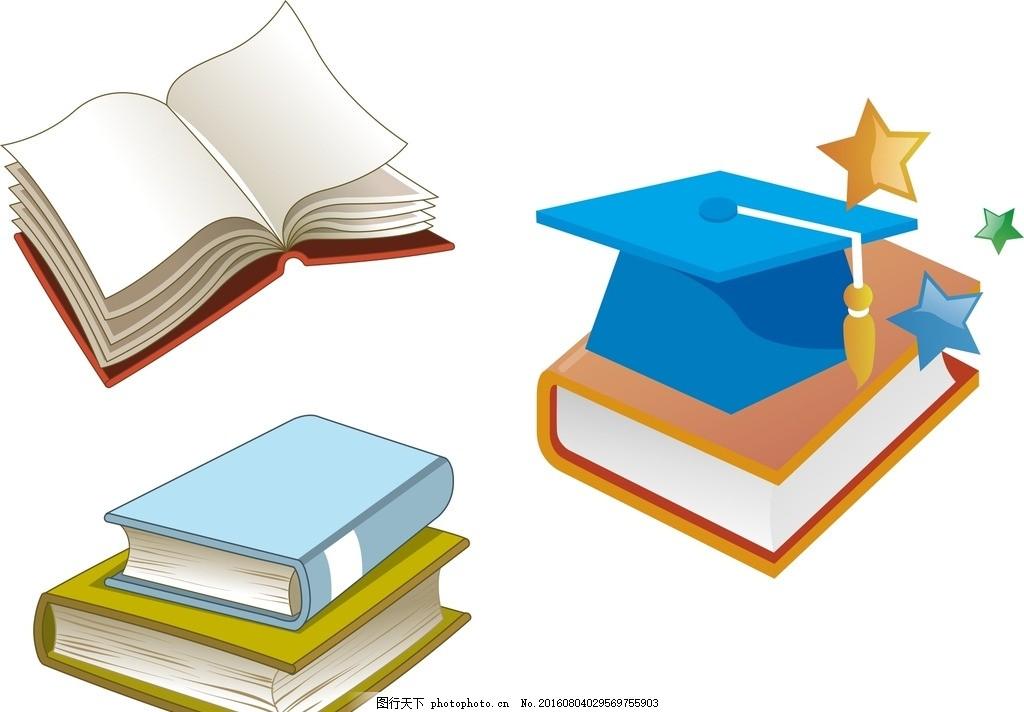 书本 博士帽 卡通素材 可爱 手绘素材 儿童素材 幼儿园素材 卡通装饰