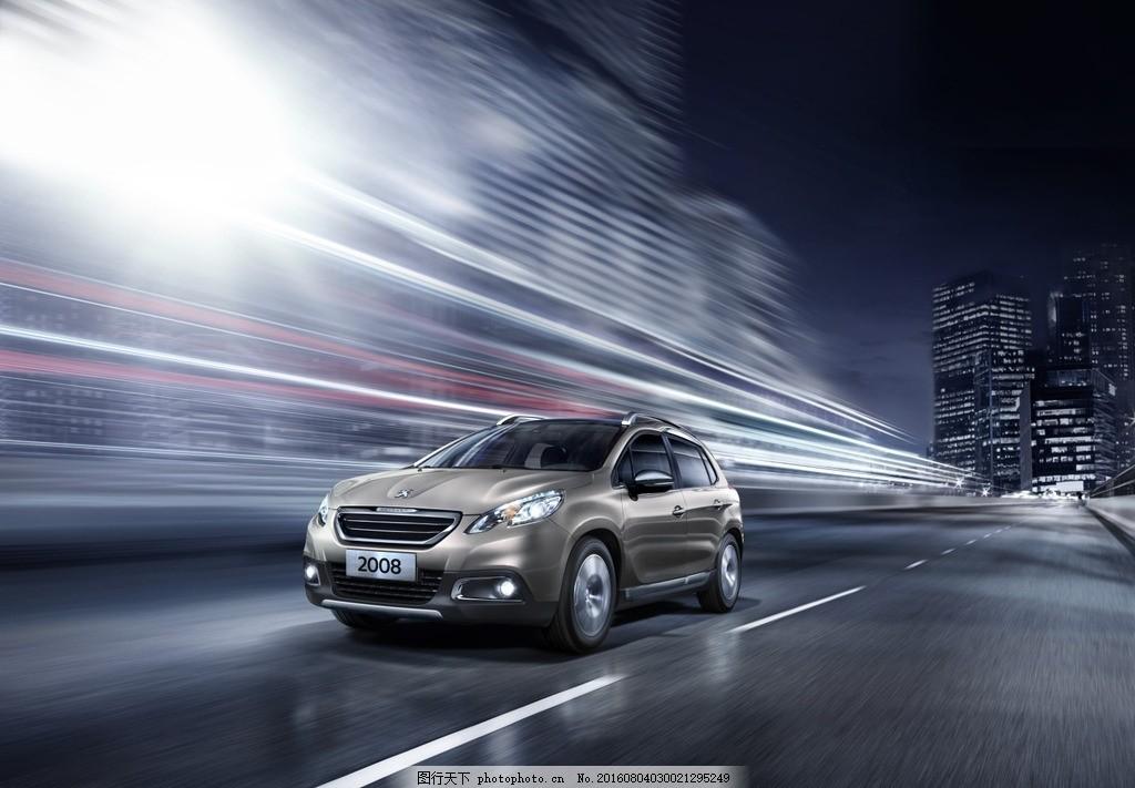 标致2008汽车广告夜行篇 横版 海报 棕色车体 疾驰 高速路