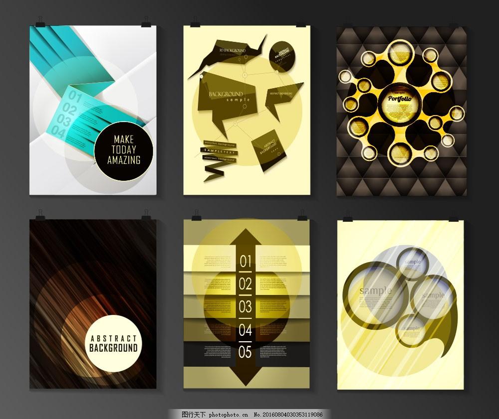 折纸标签宣传单设计图片