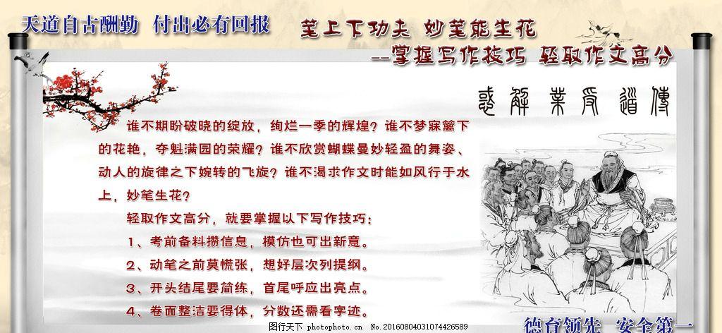 语文宣传板 卷轴 中国风 民族风 梅花 孔子 传道 授业 解惑