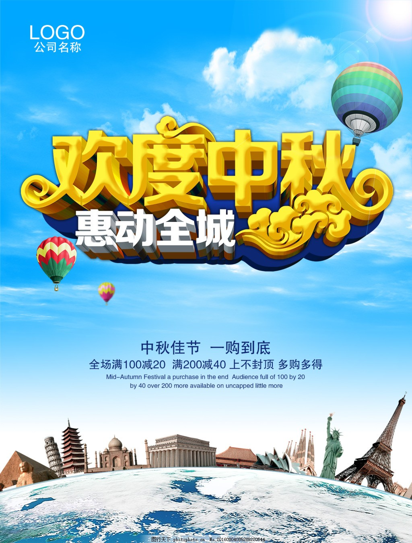 中秋节五一国庆海报素材2