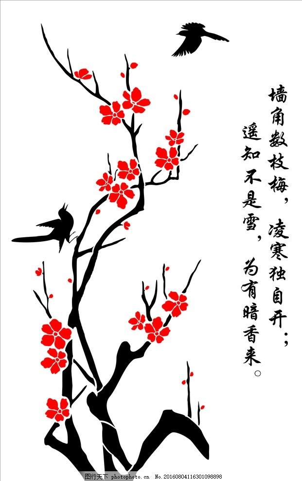 梅花 硅藻泥刻花 矢量刻花 移门图案 雕刻 刻花系列 广告设计