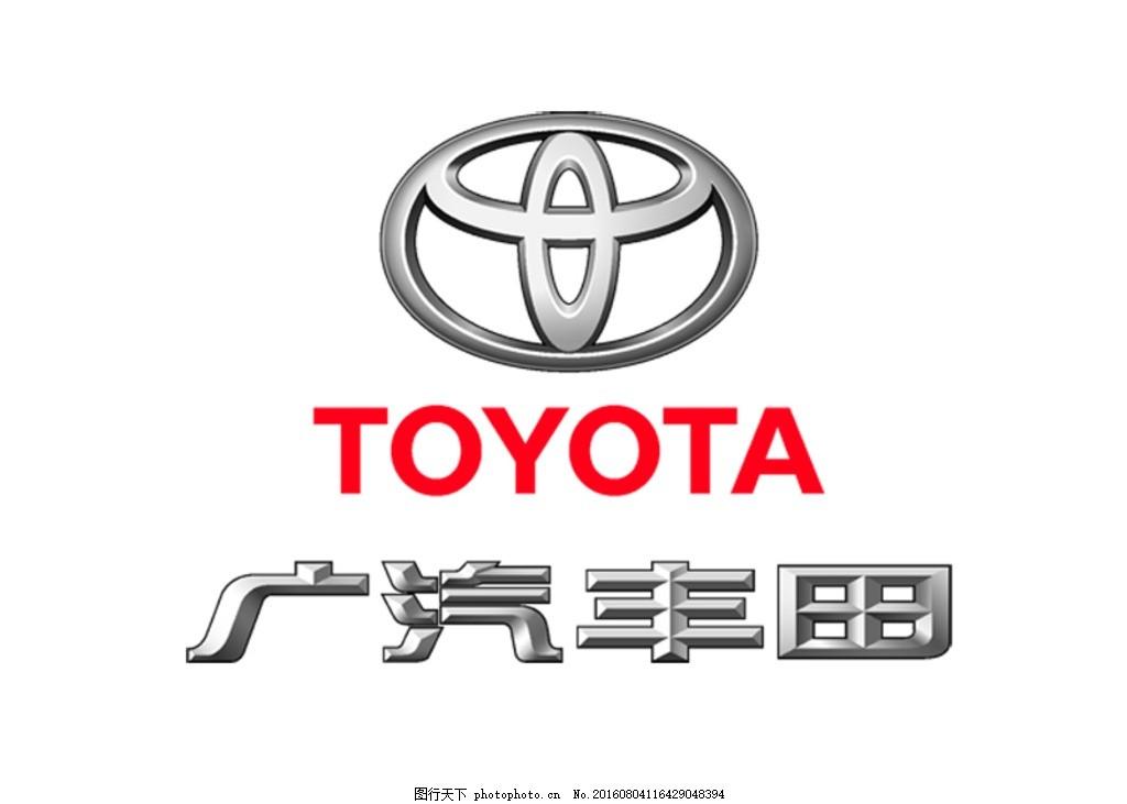 广汽丰田最新logo 标志图标