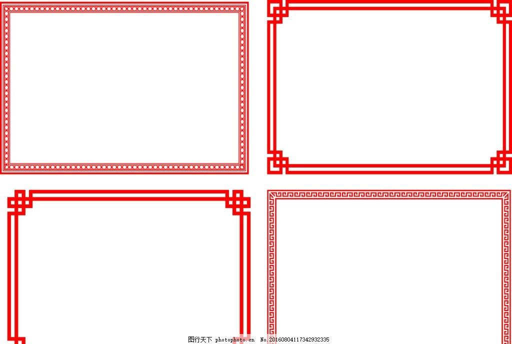 边框素材 红色 古典 中式 花纹 底纹边框 背景底纹