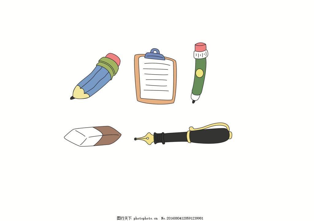 矢量手绘文具