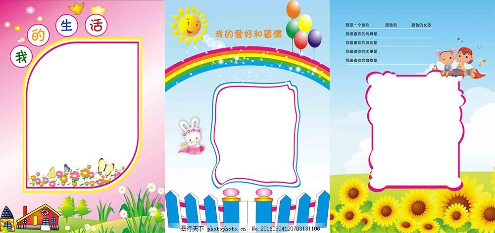 可爱幼儿园成长档案 儿童 儿童档案 幼儿园档案 档案册 卡通 手绘