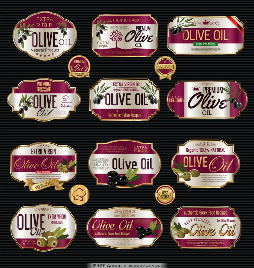 紫色橄榄质量标签 质量标签 徽章 花纹 印章 印戳 欧式花纹 质量 保质