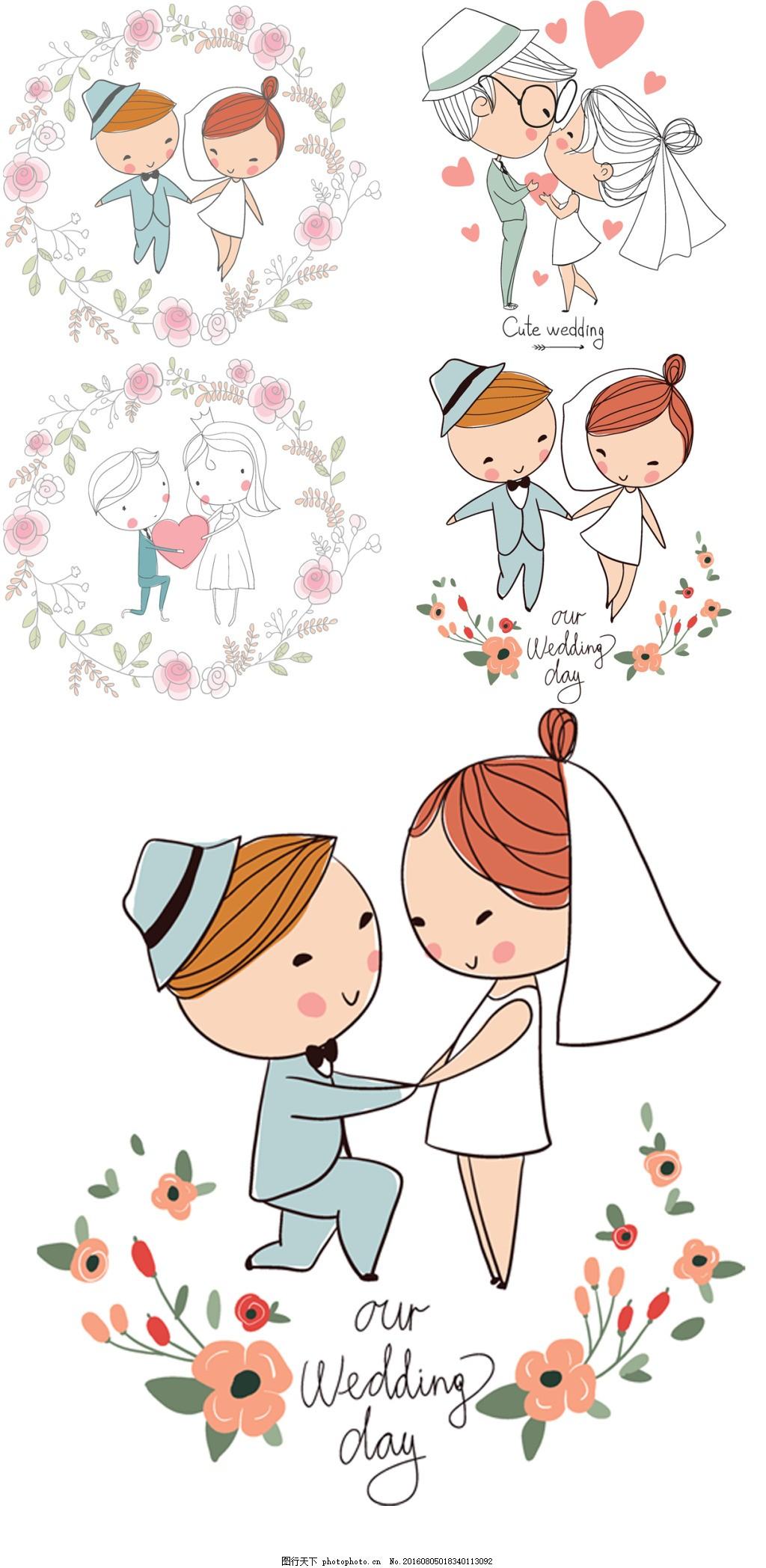 手绘结婚人物 可爱 爱情 卡通 白色