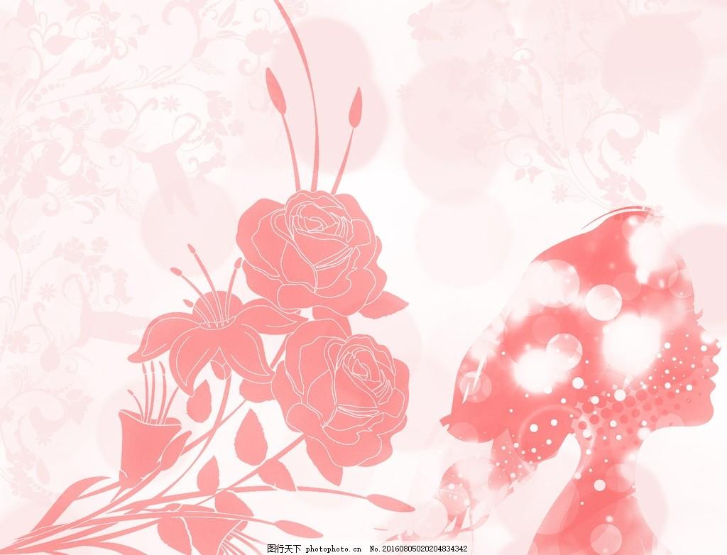 玫瑰花 元素 风格 底纹 花纹 背景 淡雅 素净 优雅 美女 气质 梦幻