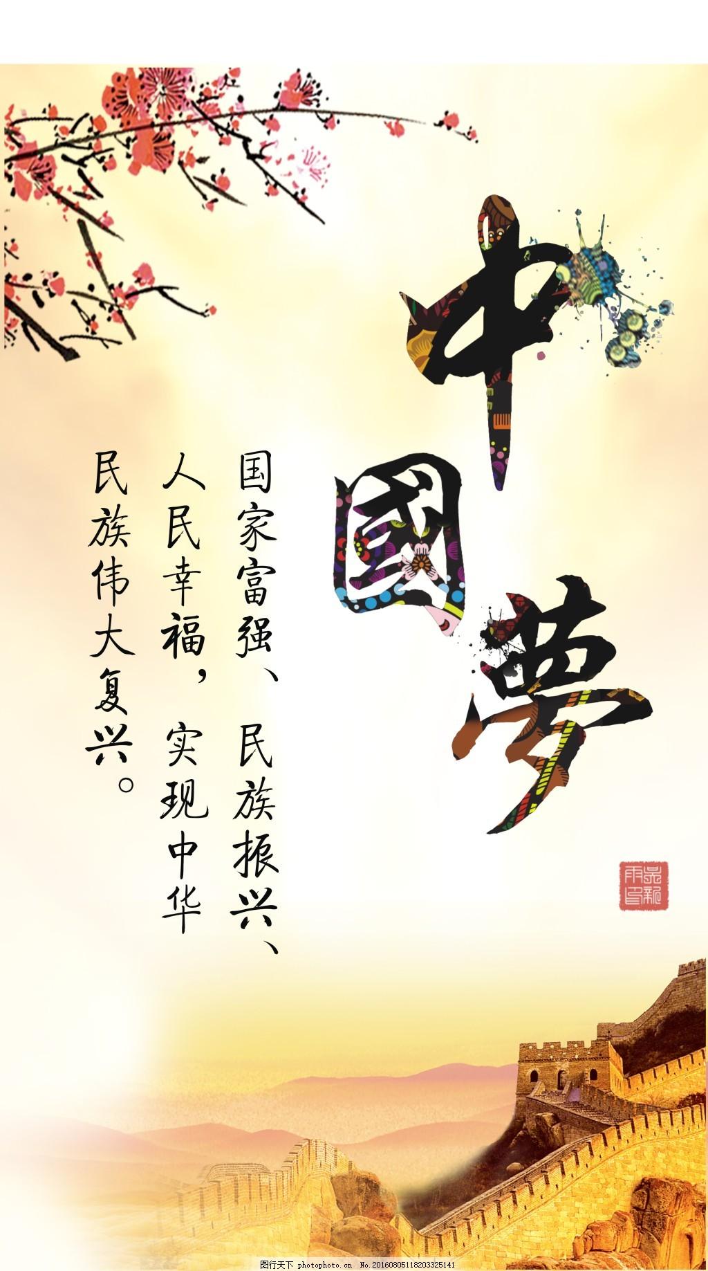 中国梦 公益广告海报