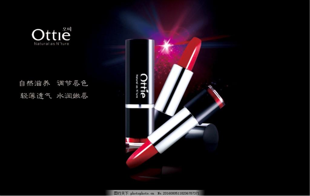化妆品海报 口红 黑色背景