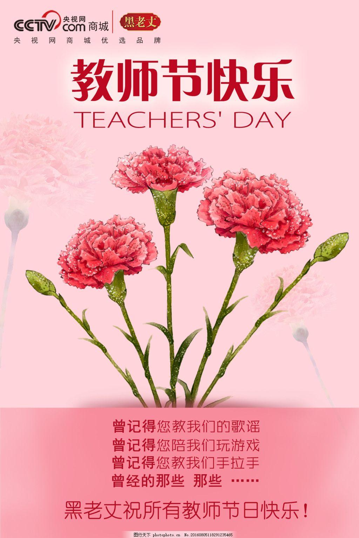 老师节手绘的花
