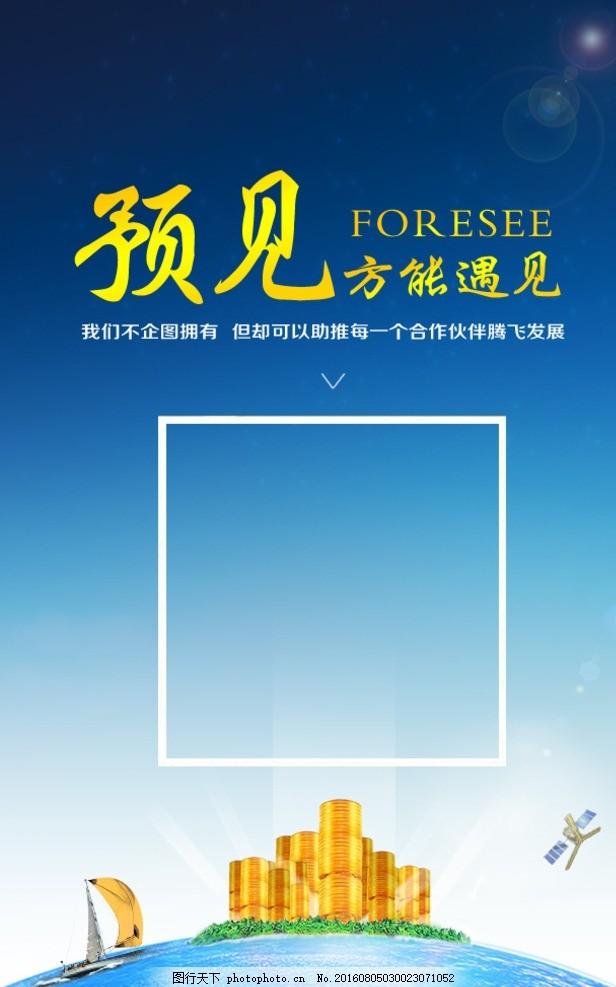 h5海报设计 金币 帆船 水地球 蓝色背景 阳光 遇见 预见