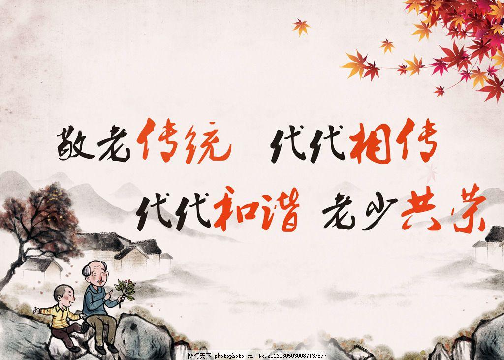 敬老院展板 敬老院海报 中国梦 敬老梦 敬老院挂图 敬老院宣传画