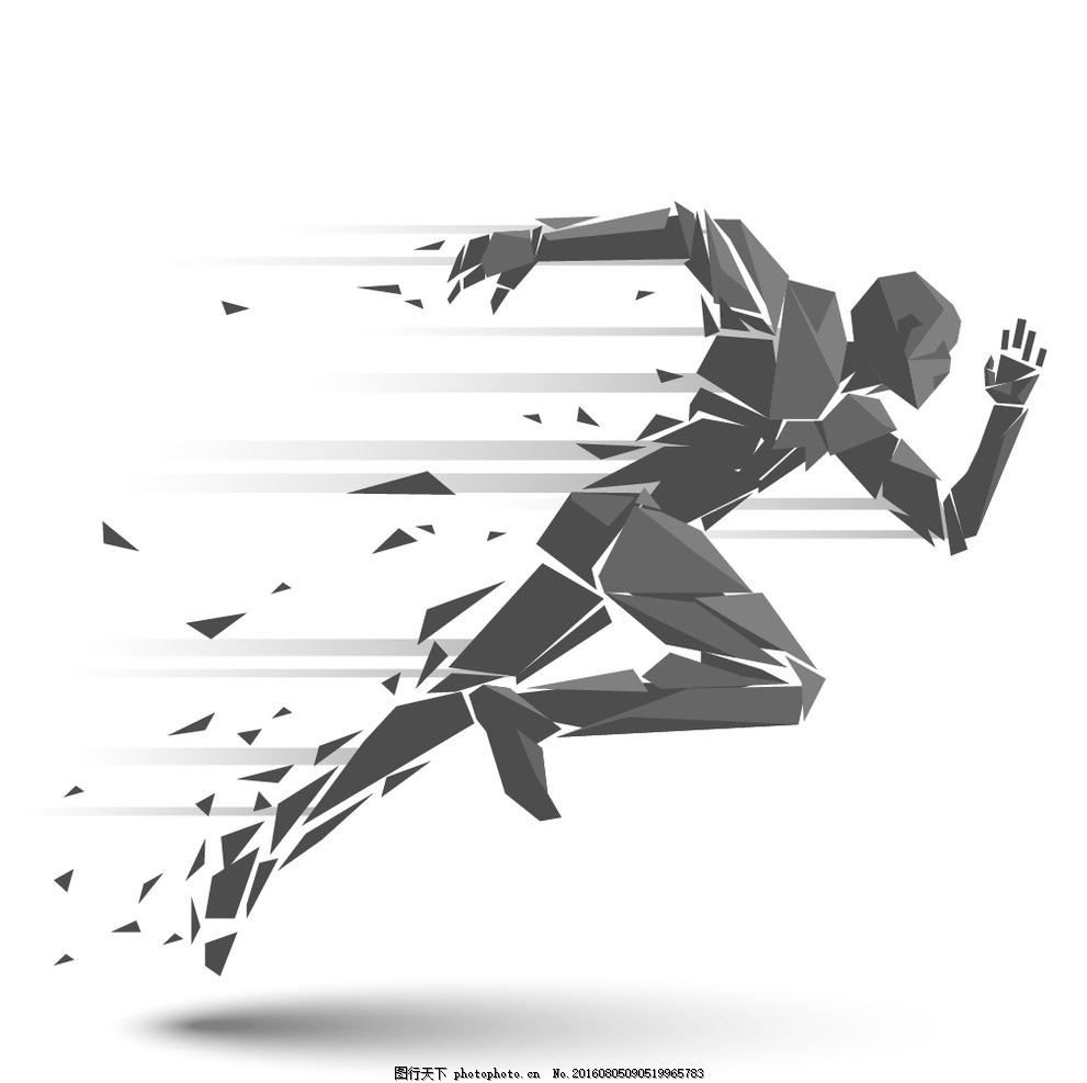 奔跑的人物矢量图 创意人物 人形创意 广告设计 卡通设计