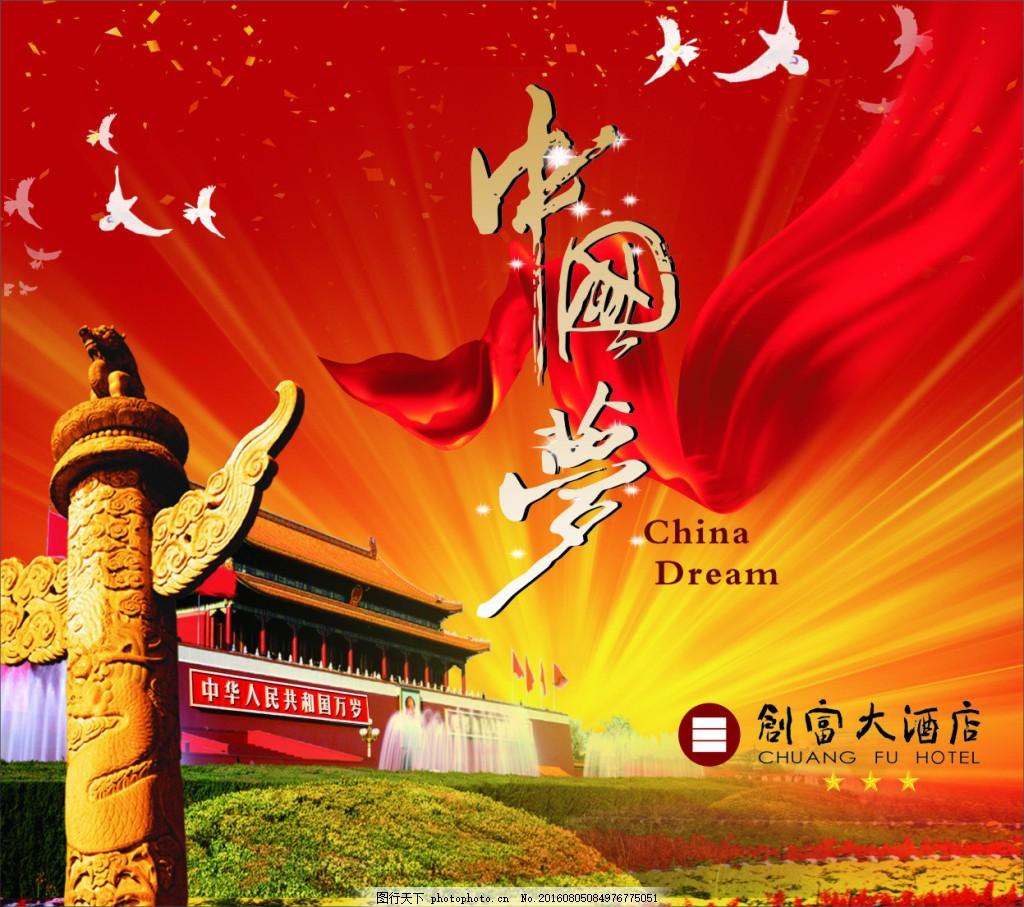 中国梦 中国情 中华人民共和国万岁