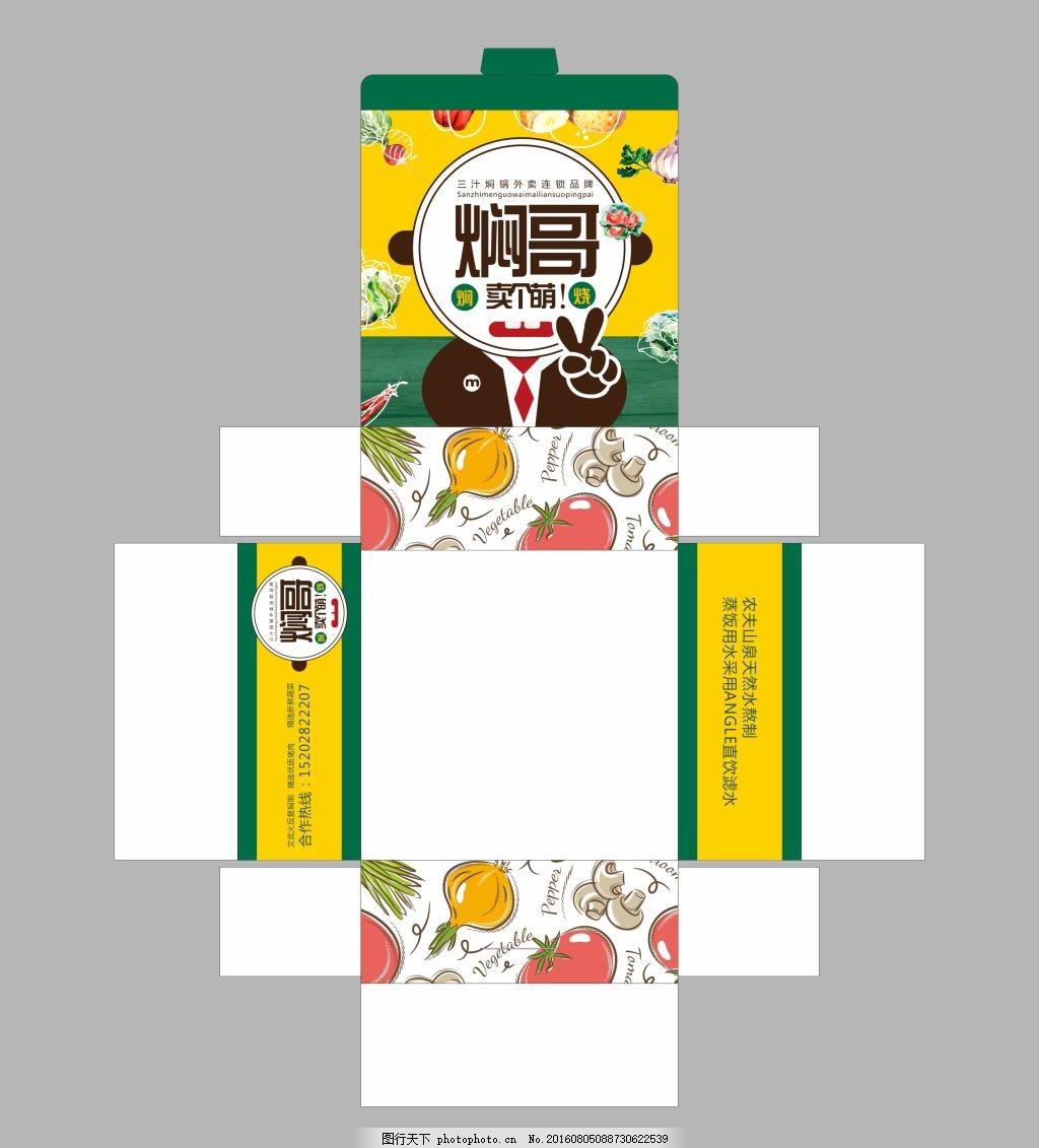 食品包装设计免费下载 食品包装 外买包装 餐盒包装