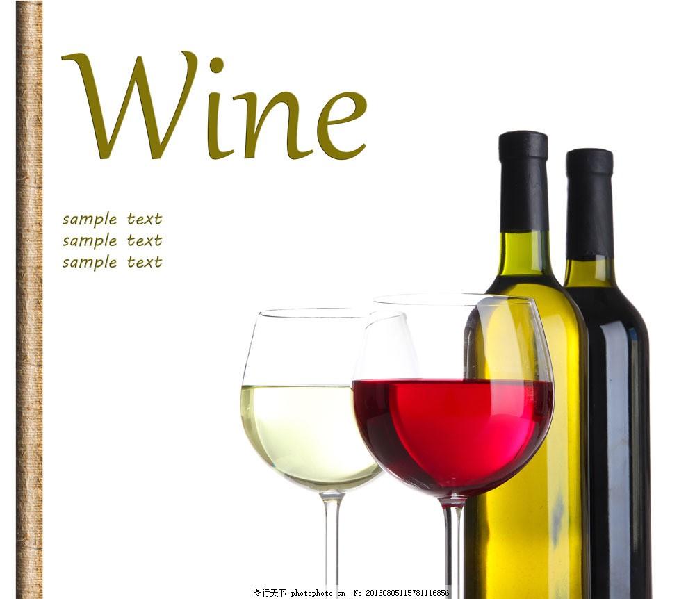 高档红酒 高档红酒图片素材 葡萄酒 高脚杯 玻璃酒杯 酒水 酒类图片