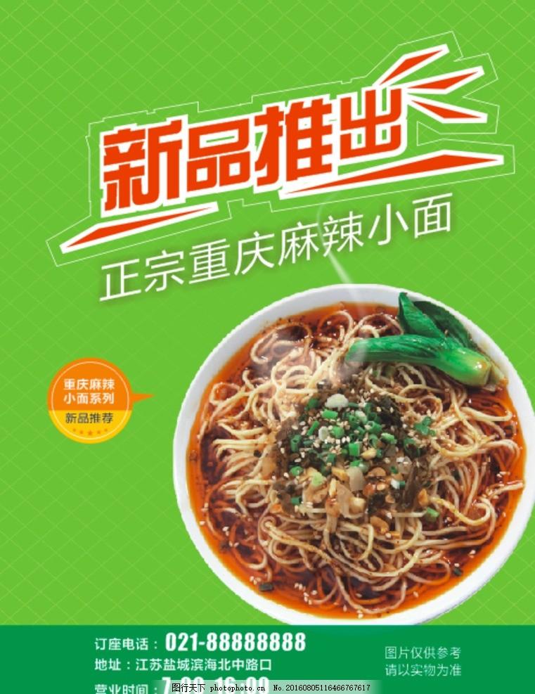 重庆小面 绿色背景 麻辣 新品推出 海报 广告设计图片