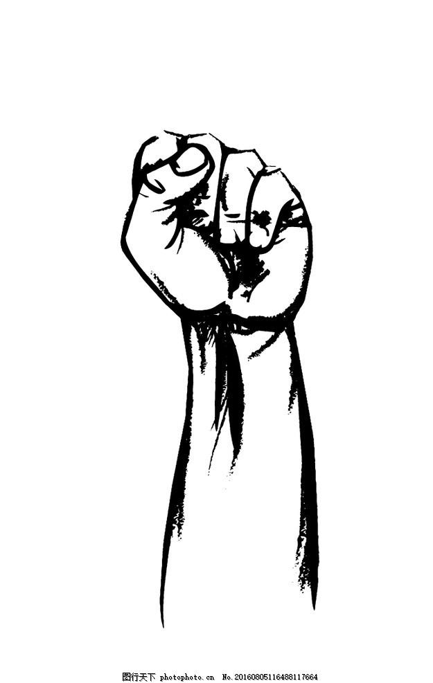 手绘拳头 拳头 黑白 矢量 适量 插画 素描 力量 向上 肌肉 指头 手指