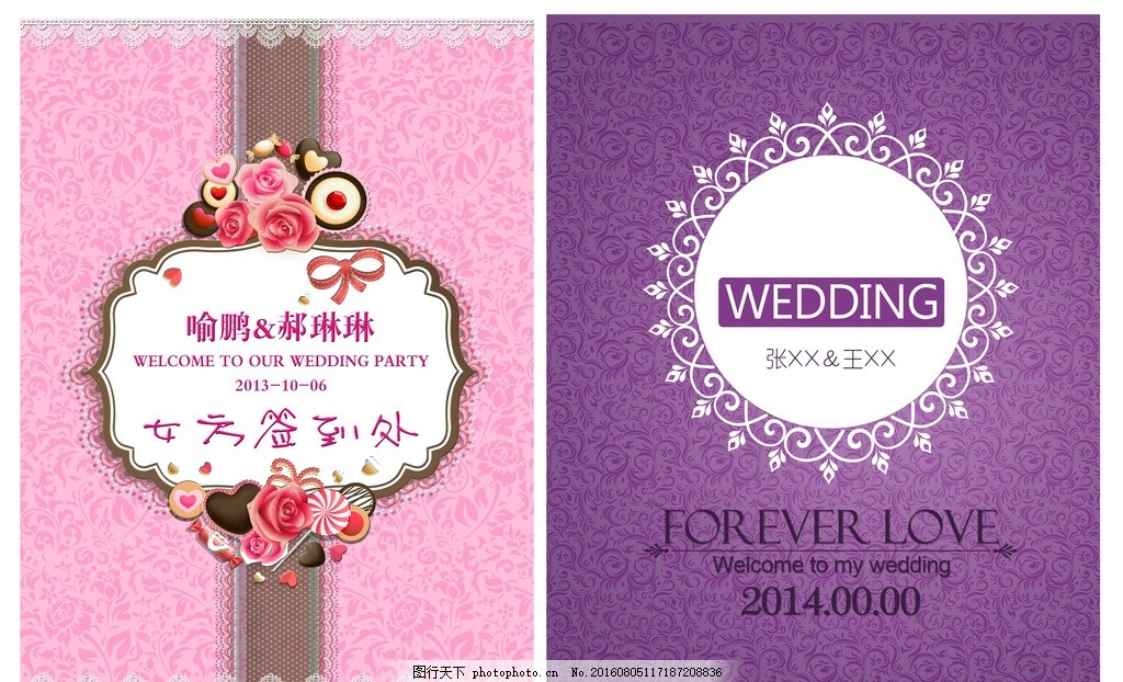 婚礼指示牌 迎宾牌 指示牌 婚礼迎宾牌 婚礼引导牌 婚庆素材 设计