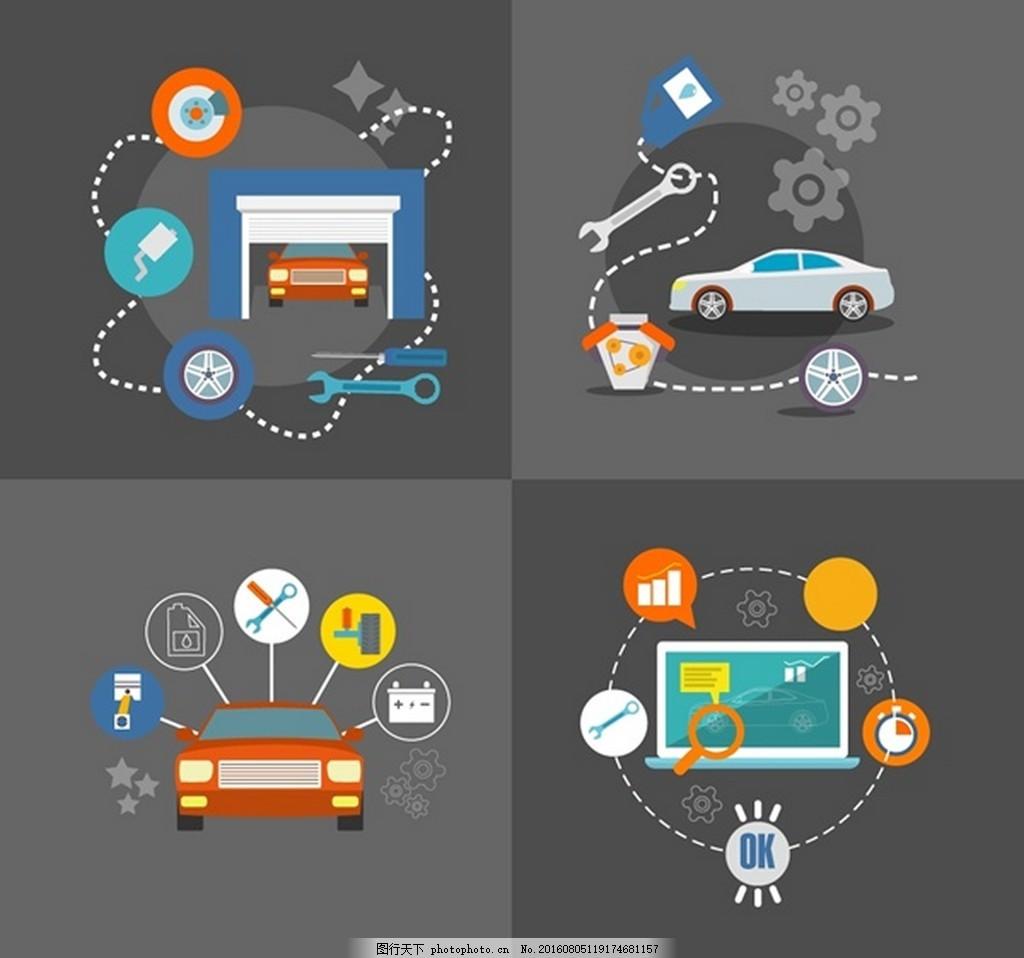 汽车生产过程分离ui和信息自由向量 流程 矢量图