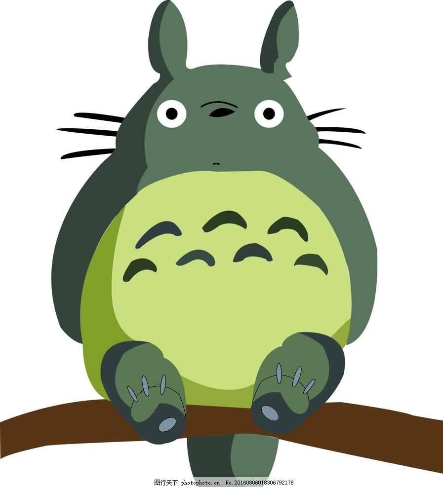 卡通 龙猫 动漫 可爱 呆萌 千与千寻 设计 动漫动画 动漫人物 ai