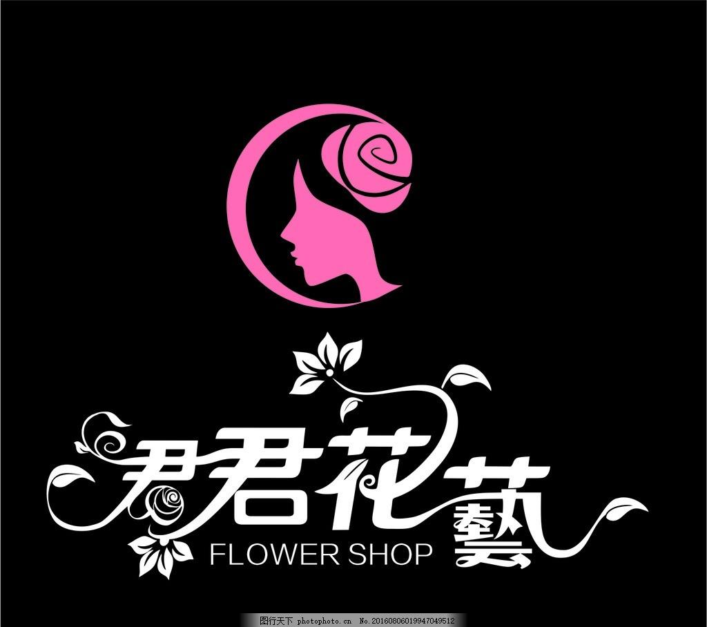 logo 花店 花艺 标志花朵 花卉 女性 标志 设计 标志图标 企业logo