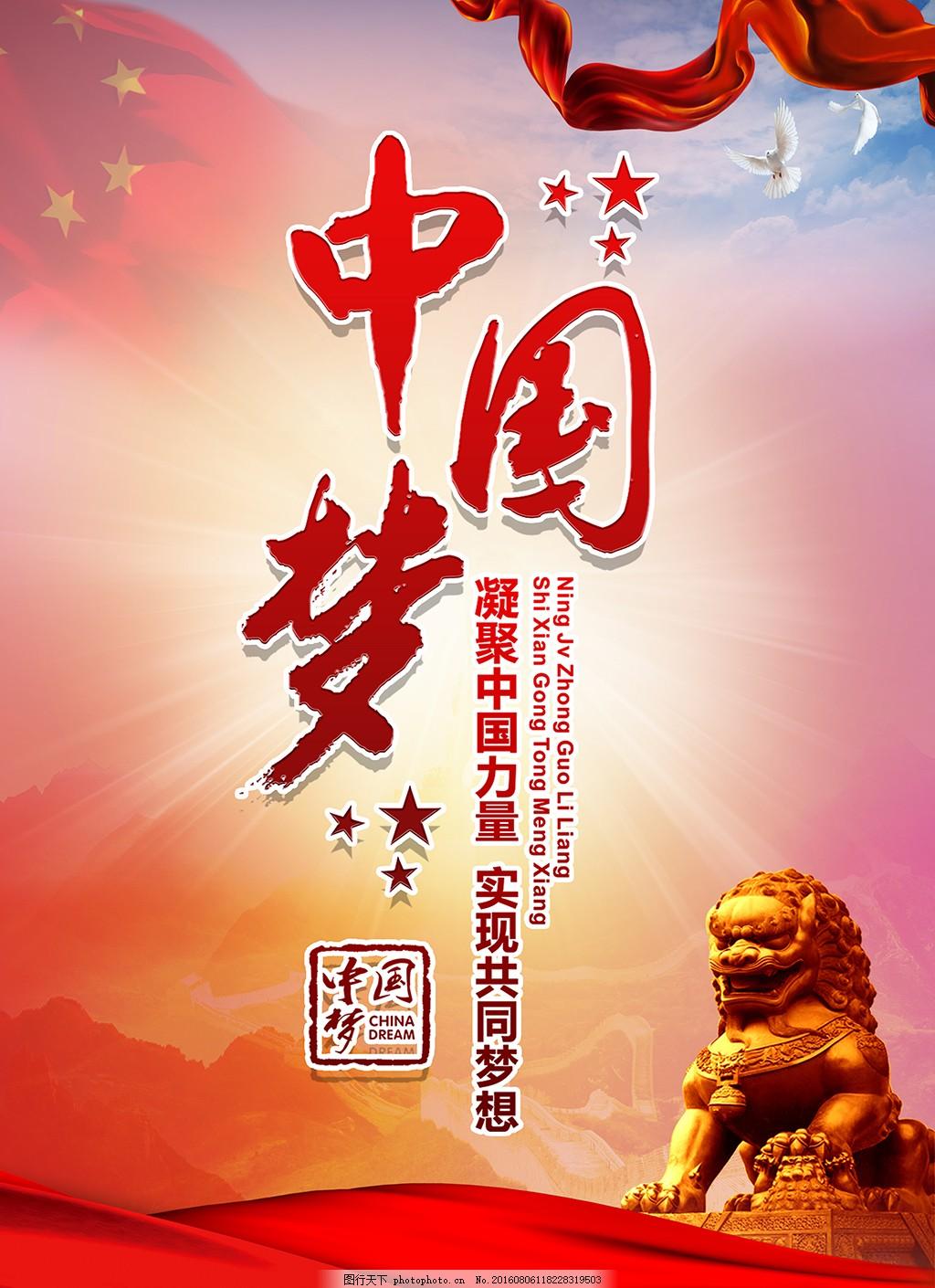 中国梦 中国梦宣传海报梦想中国 水彩背景 中国梦海报 中国梦展板