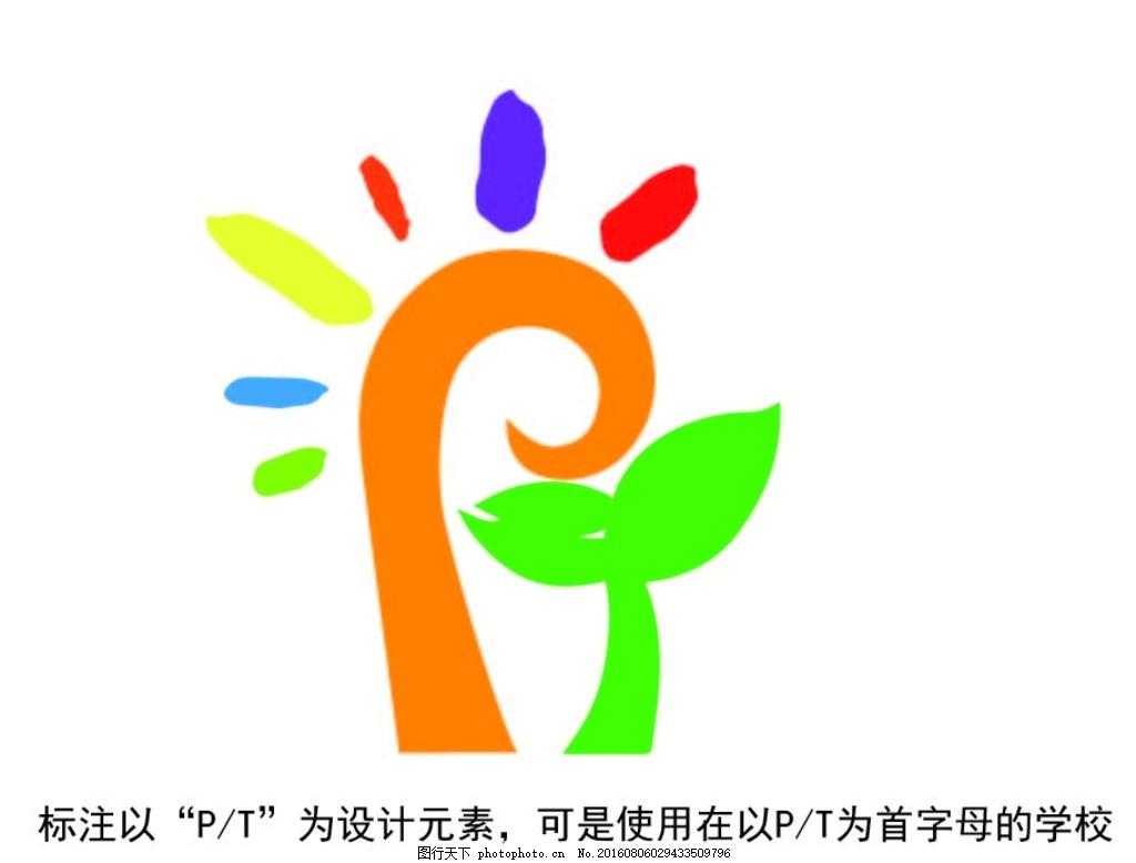 幼儿园      标志图标 企业logo标志 设计图库 幼儿园logo ai 30