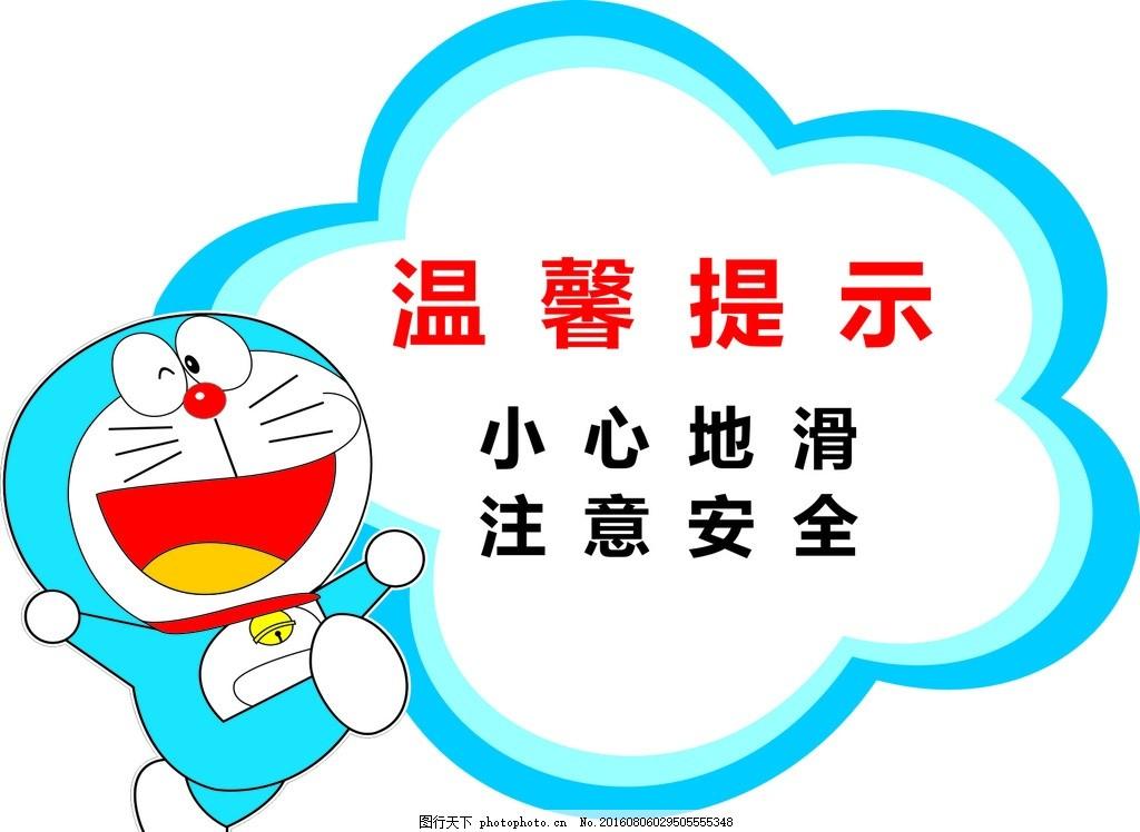 温馨提示 哆啦a梦 注意安全 小心地滑 可爱 蓝色 cdr 设计 广告设计