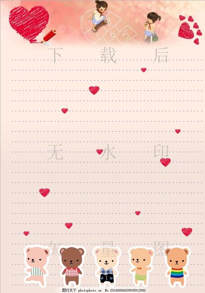 可爱 小清新 时尚 意境 浅黄色背景 非主流 伤感 情侣 爱情 信纸 爱心