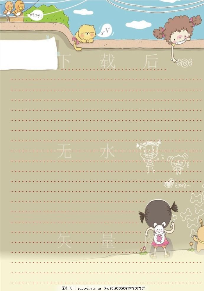 缝线本封面 速写本 笔记本内页 便签本 歌词本内页 便利贴 数学本 语