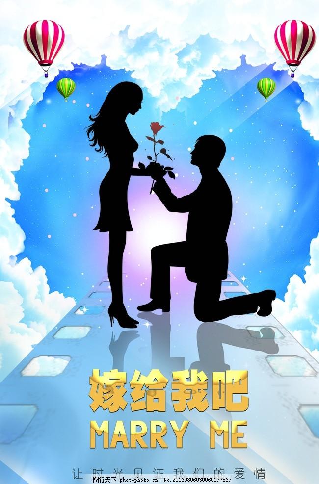 求婚海报 嫁给我吧 剪影海报 蓝色海报 心形海报图片