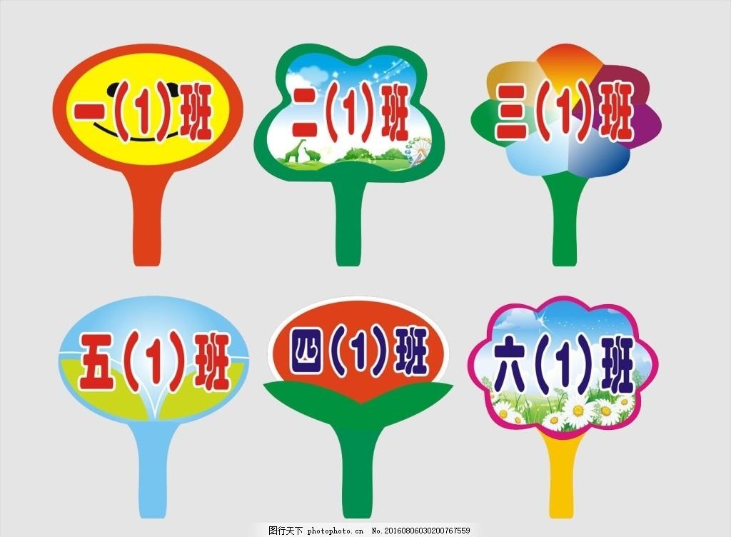 异形牌 手举牌 蝴蝶 广告设计 矢量 幼儿园手举牌 插牌 幼儿园班牌