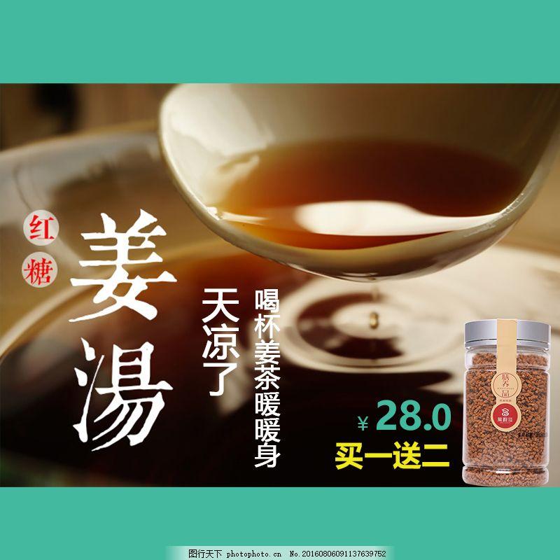 红糖姜茶PSD源文件下载