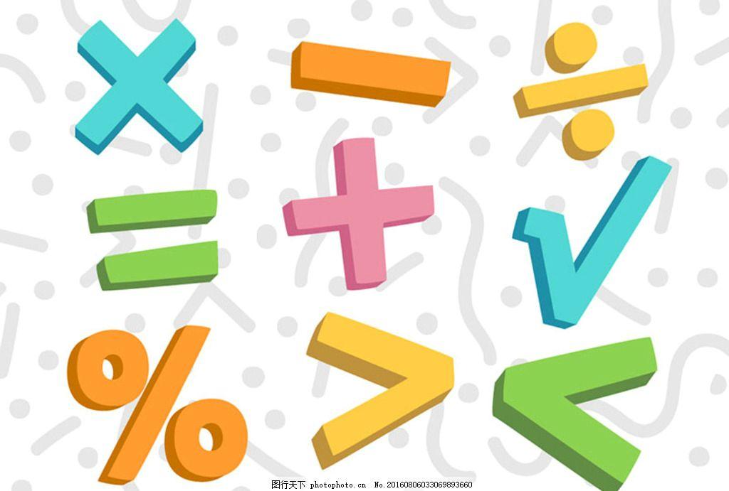 计算符号 计算机符号 特殊符号 数学符号 等于号 加号 减号 除号 根号