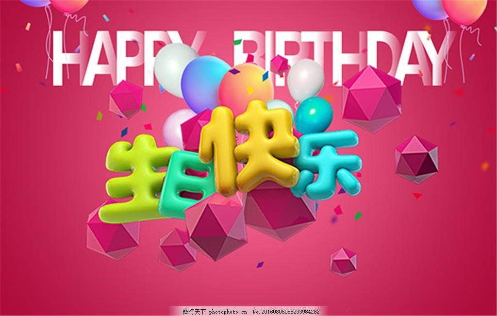 生日快乐海报 气球 生日快乐 甜点 蛋糕 卡通火箭 淡雅背景 蛋糕预定