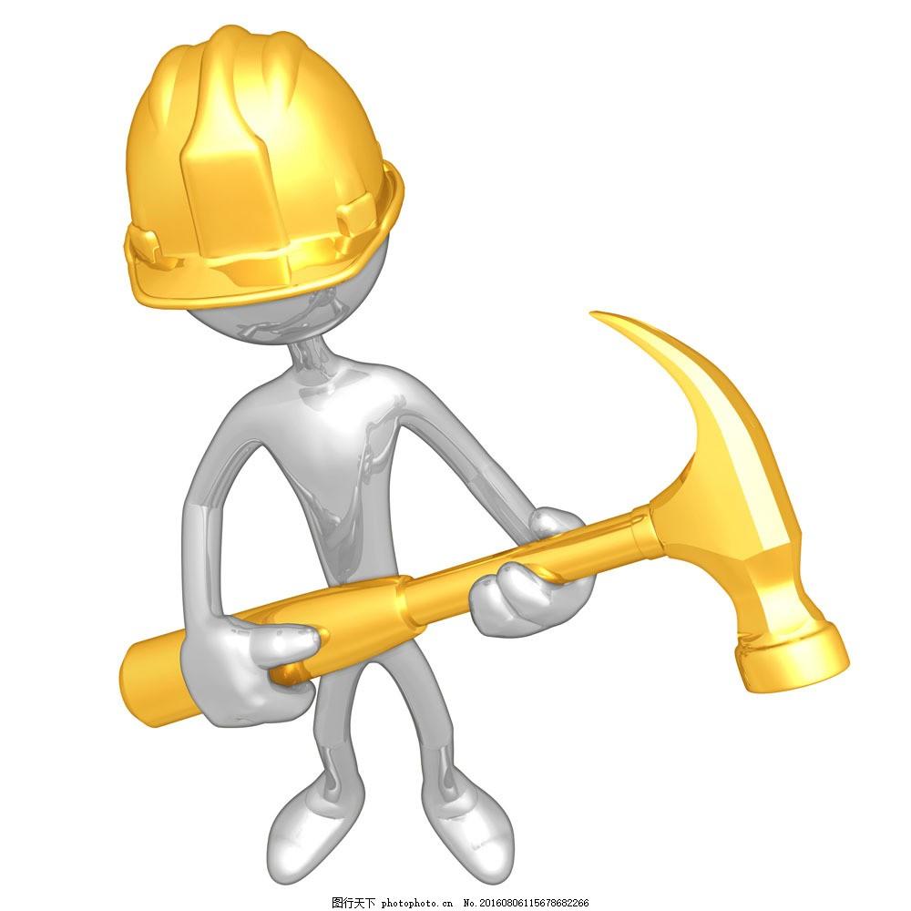 黄金 立体小人 卡通 卡通人物 企业文化 工人 工具 锤子 安全帽 其他