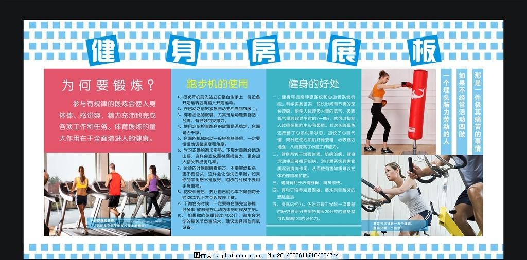 健身 运动 健身房 展板 健康跑步 骑行 运动展板 广告设计 广告设计
