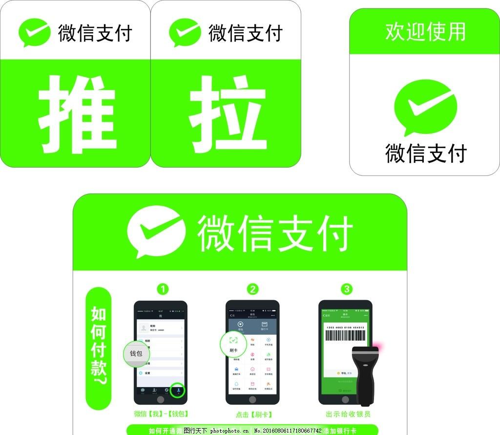 微信支付 推拉 微信支付步骤 支持微信支付 广告设计
